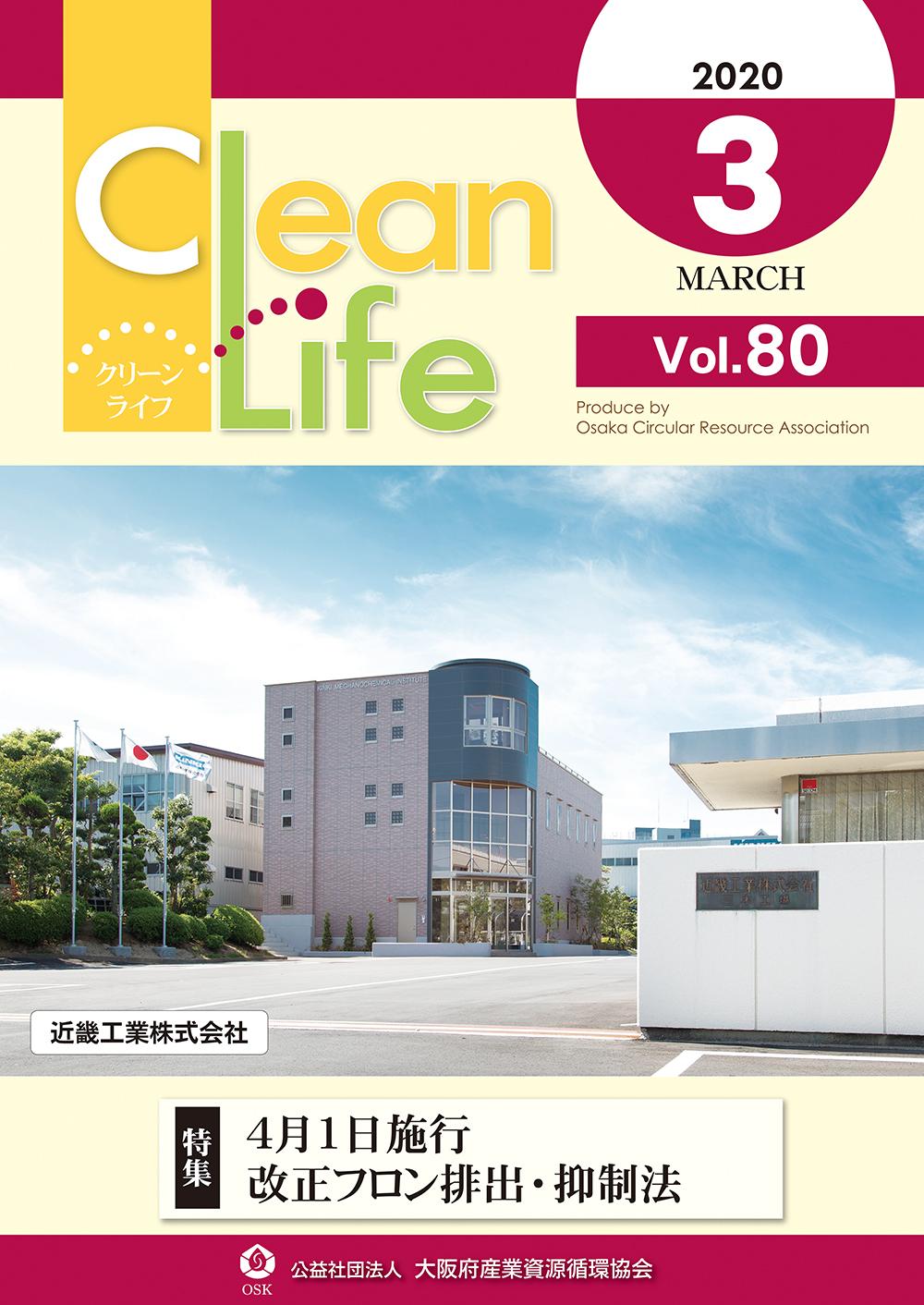 Clean Life vol.80の表紙