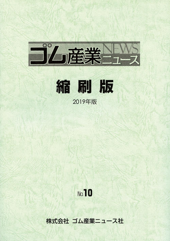 ゴム産業ニュース2019年縮刷版の表紙