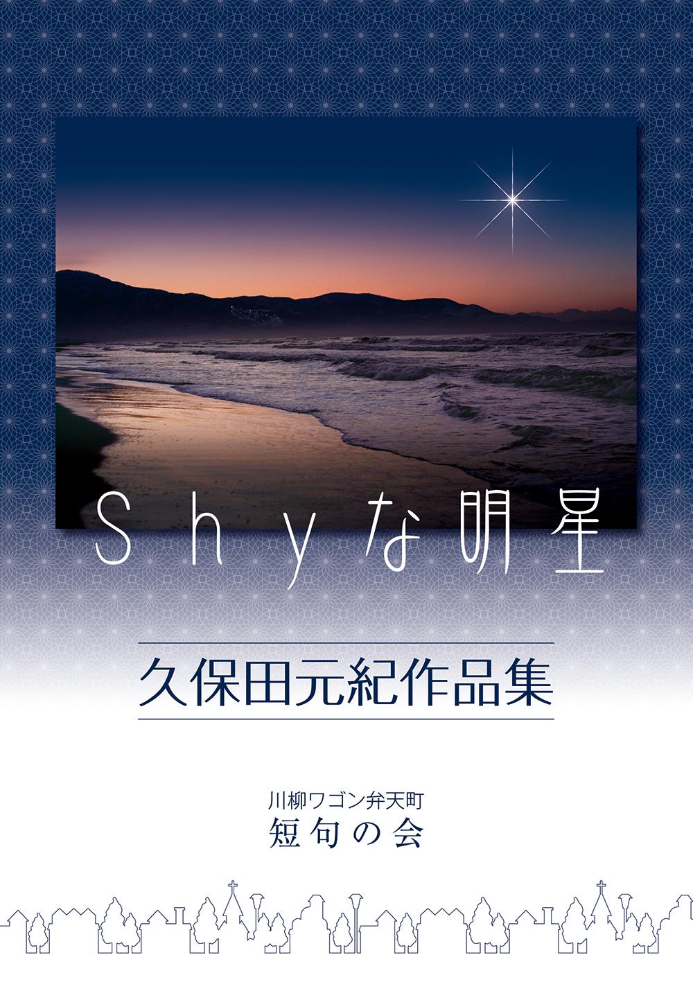 Shyな明星 久保田元紀作品集の表紙