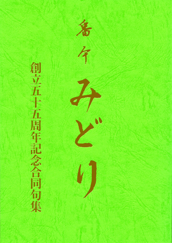 番傘みどり 創立55周年記念合同句集の表紙