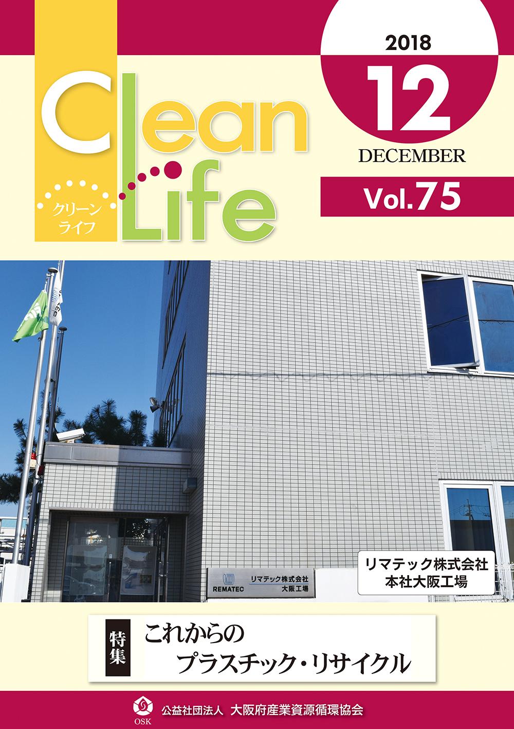 Clean Life vol.75の表紙