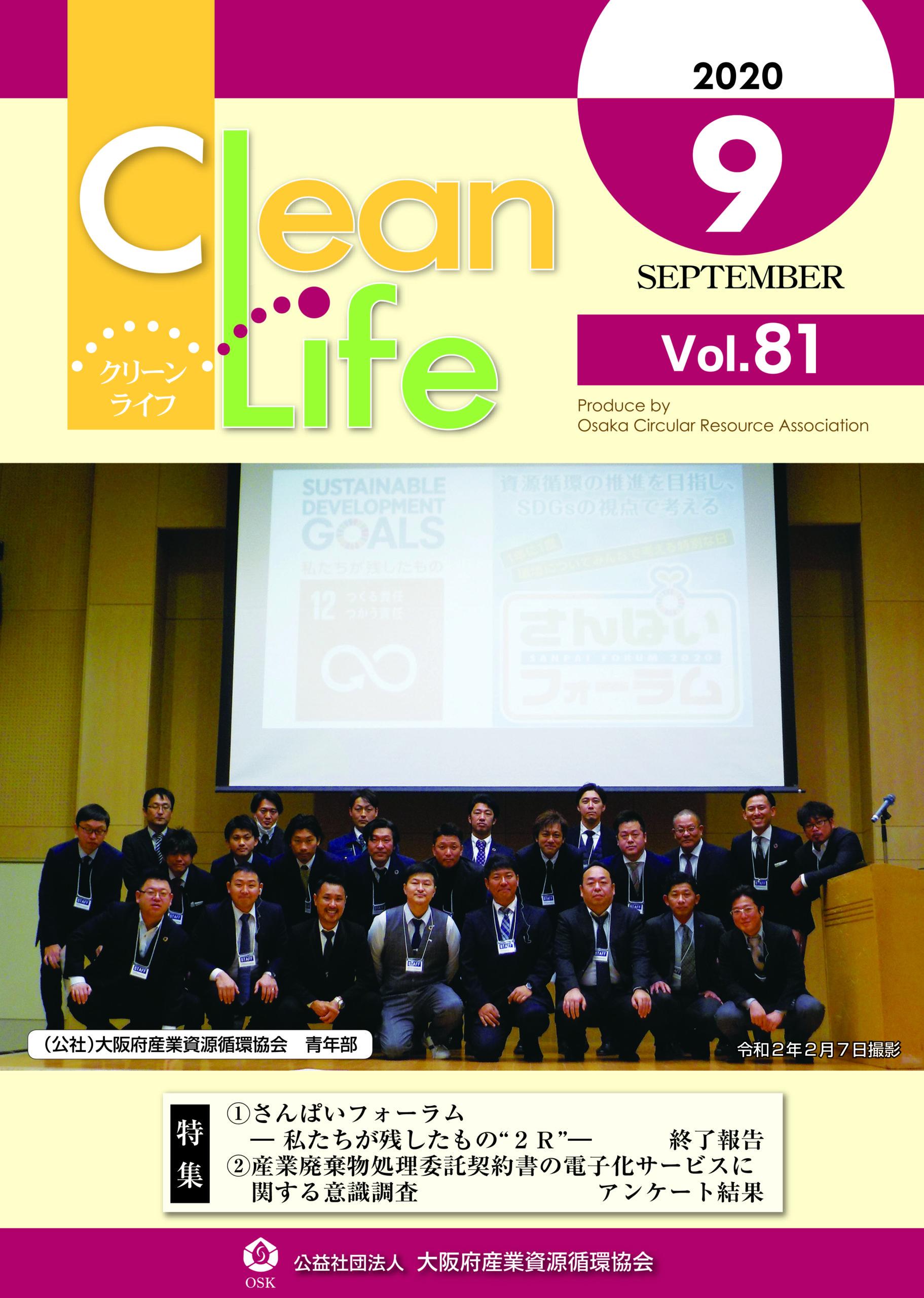 Clean Life vol.81の表紙