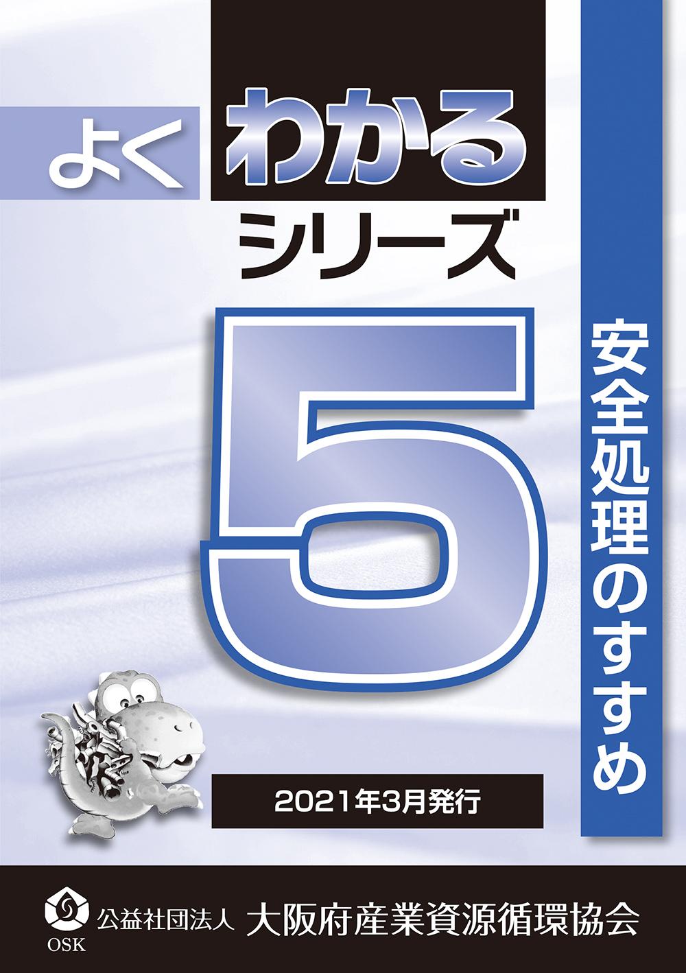 よくわかるシリーズ 5 第2版の表紙
