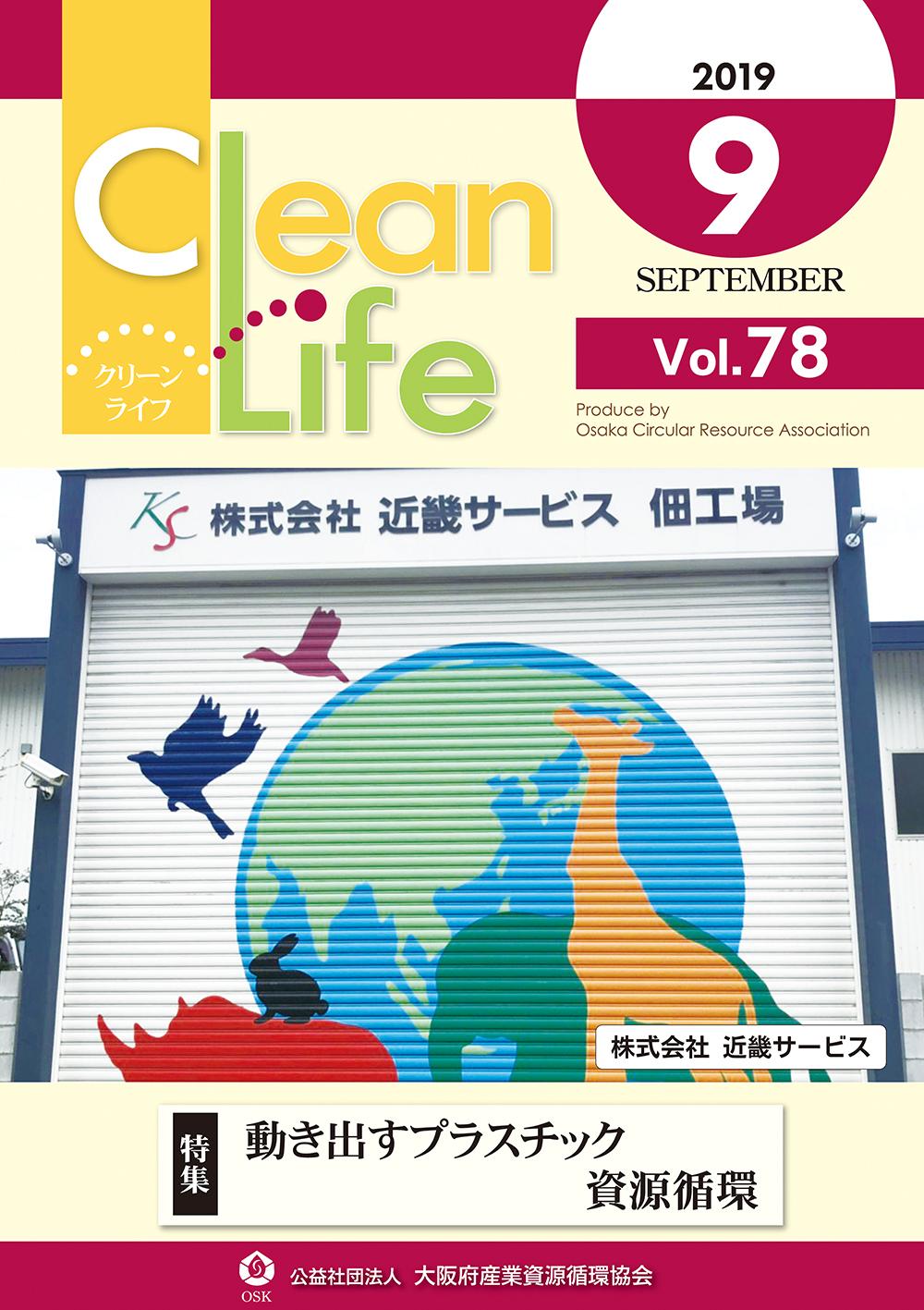 Clean Life vol.78の表紙