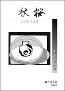 秋桜 第十号(秋) の表紙