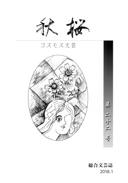 秋桜 第二十二号の表紙