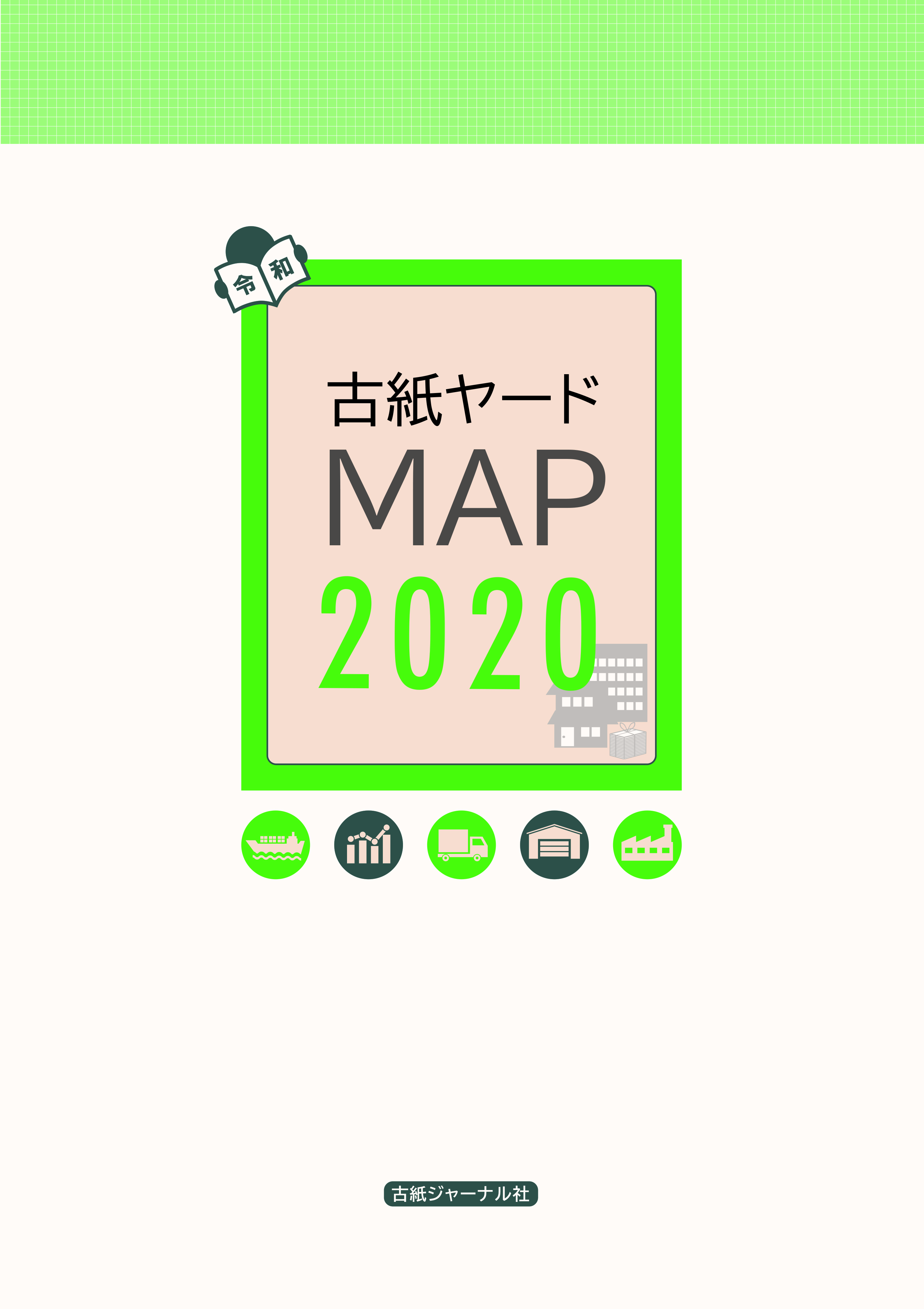 古紙ヤードマップ2020の表紙