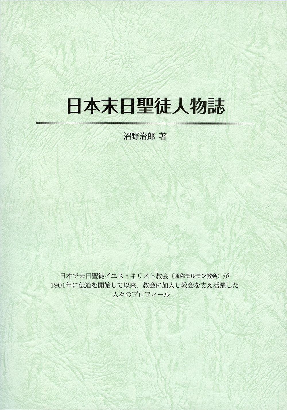 日本末日聖徒人物誌の表紙