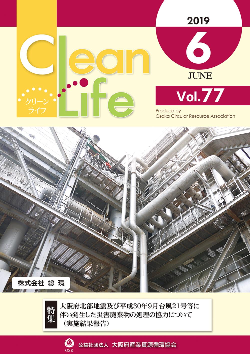 Clean Life vol.77の表紙