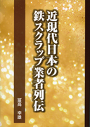 近現代日本の鉄スクラップ業者列伝の表紙