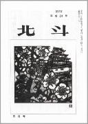川柳 北斗 平成24年5月号の表紙