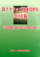 鉄スクラップ関連資料集(2010年版)の表紙