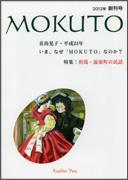 MOKUTOの表紙