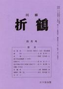 川柳 折鶴の表紙