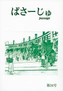 ぱさーじゅ 第34号の表紙