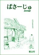 ぱさーじゅ 23号の表紙