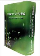 日本鉄スクラップ史集成の表紙