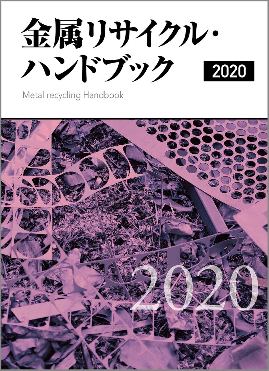 金属リサイクルハンドブック 2020の表紙